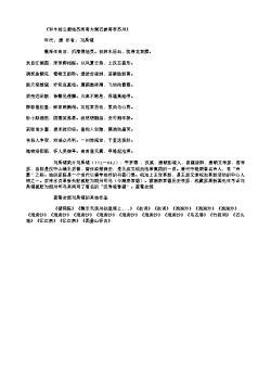 《和牛相公题姑苏所寄太湖石兼寄李苏州》(唐.刘禹锡)