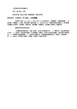 《送羽林长孙将军赴歙州》(唐.岑参)