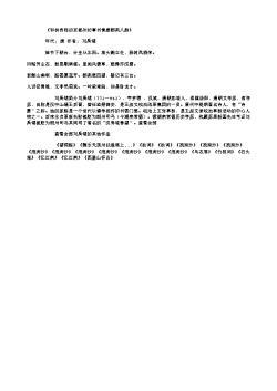 《和杨侍郎初至郴州纪事书情题郡斋八韵》(唐.刘禹锡)