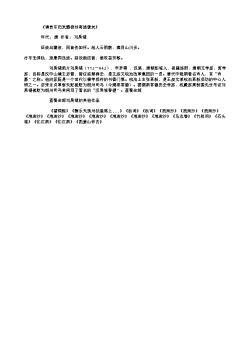 《请告东归发灞桥却寄诸僚友》(唐.刘禹锡)