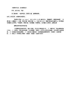 《宿蒲关东店,忆杜陵别业》(唐.岑参)
