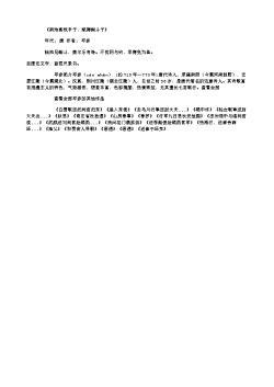《南池宴饯辛子,赋得蝌斗子》(唐.岑参)