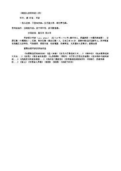 《碛西头送李判官入京》(唐.岑参)