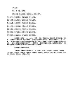 《马嵬行》(唐.刘禹锡)