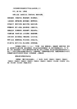 《和河南裴尹侍郎宿斋天平寺诣九龙祠祈雨二十》(唐.刘禹锡)