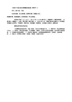 《送杨千牛趁岁赴汝南郡觐省便成婚(得寒字)》(唐.岑参)