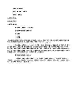 《潇湘神·湘水流》(唐.刘禹锡)