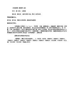 《杂曲歌辞·潇湘神二曲》(唐.刘禹锡)