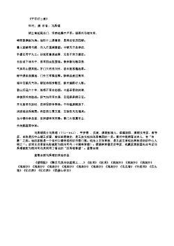 《平齐行二首》(唐.刘禹锡)