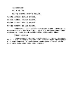 《过王判官西津所居》(唐.岑参)