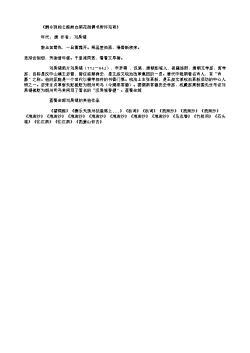《酬令狐相公庭前白菊花谢偶书所怀见寄》(唐.刘禹锡)