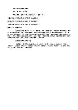 《晚步扬子游南塘望沙尾》(唐.刘禹锡)