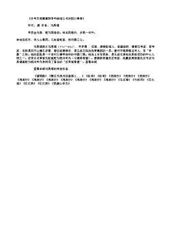 《分司东都蒙襄阳李司徒相公书问因以奉寄》(唐.刘禹锡)