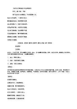 《走马川行奉送封大夫出师西征》(唐.岑参)