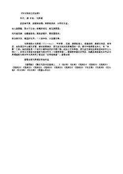 《和令狐相公玩白菊》(唐.刘禹锡)