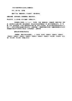 《和乐天宴李周美中丞宅池上赏樱桃花》(唐.刘禹锡)