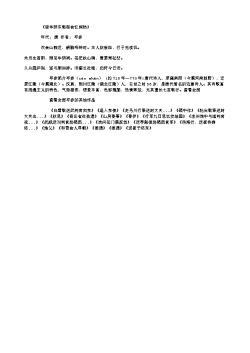 《宿华阴东郭客舍忆阎防》(唐.岑参)