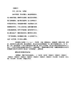 《桃源行》(唐.刘禹锡)