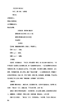 《忆江南·春去也》(唐.刘禹锡)