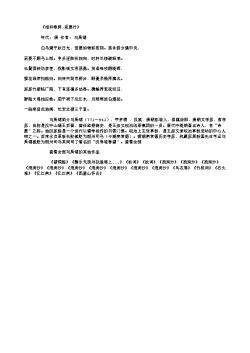 《相和歌辞·采菱行》(唐.刘禹锡)