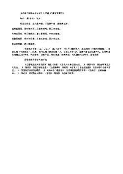 《终南云际精舍寻法澄上人不遇,归高冠东潭石》(唐.岑参)