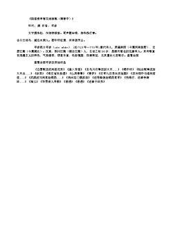 《陪使君早春东郊游眺(得春字)》(唐.岑参)