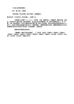 《牛相公林亭雨后偶成》(唐.刘禹锡)