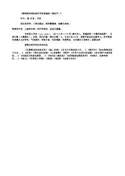 《携琴酒寻阎防崇济寺所居僧院(得浓字)》(唐.岑参)
