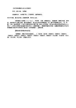 《经东都安国观九仙公主旧院作》(唐.刘禹锡)