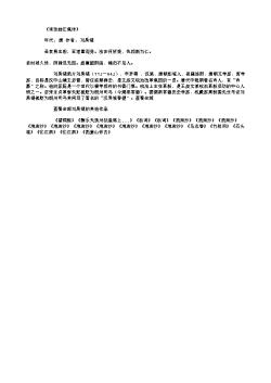 《读张曲江集作》(唐.刘禹锡)