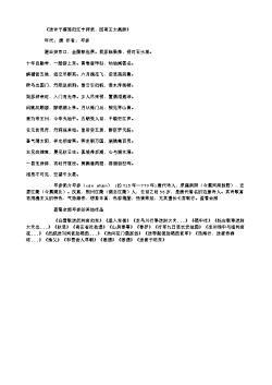 《送许子擢第归江宁拜亲,因寄王大昌龄》(唐.岑参)