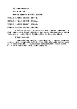 《太一石鳖崖口潭旧庐招王学士》(唐.岑参)