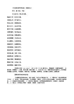 《冬夜宿仙游寺南凉堂,呈谦道人》(唐.岑参)