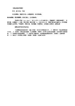 《题金城临河驿楼》(唐.岑参)