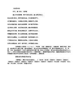 《吐绶鸟词》(唐.刘禹锡)