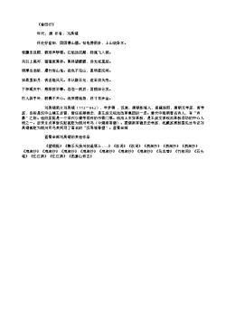 《畬田行》(唐.刘禹锡)