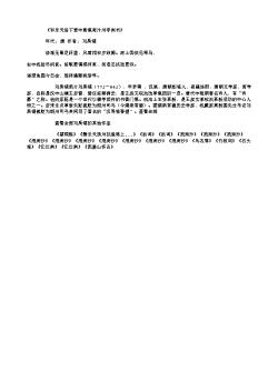 《和乐天洛下雪中宴集寄汴州李尚书》(唐.刘禹锡)