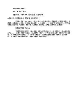 《祁四再赴江南别诗》(唐.岑参)