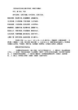 《送张秘书充刘相公通汴河判官,便赴江外觐省》(唐.岑参)