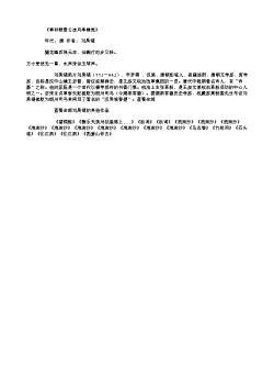 《奉和裴晋公凉风亭睡觉》(唐.刘禹锡)