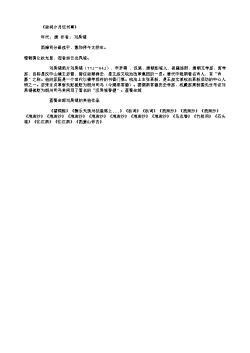 《监祠夕月坛书事》(唐.刘禹锡)