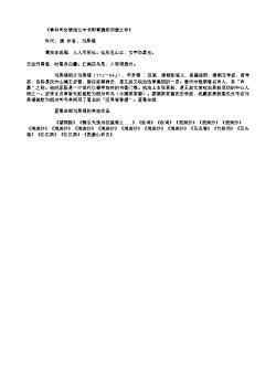 《奉和司空裴相公中书即事通简旧僚之作》(唐.刘禹锡)