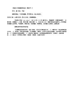 《陪封大夫宴瀚海亭纳凉(得时字)》(唐.岑参)