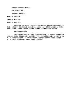 《发临洮将赴北庭留别(得飞字)》(唐.岑参)