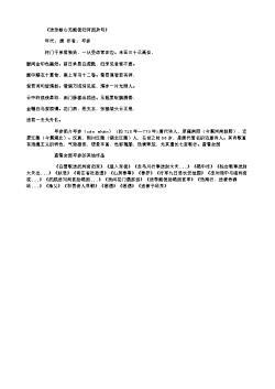 《送张献心充副使归河西杂句》(唐.岑参)