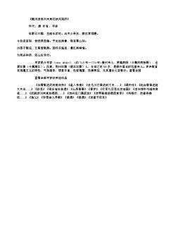 《虢州送郑兴宗弟归扶风别庐》(唐.岑参)