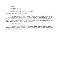 《咏庭梅寄人》(唐.刘禹锡)