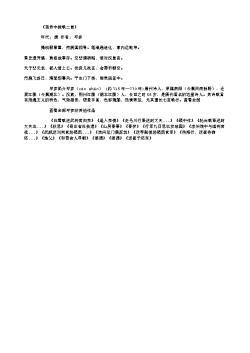 《苗侍中挽歌二首》(唐.岑参)