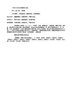 《和东川王相公新涨驿池八韵》(唐.刘禹锡)