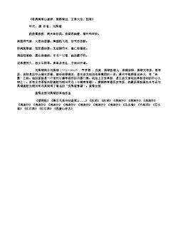 《卧病闻常山旋师,策勋宥过,王泽大洽,因寄》(唐.刘禹锡)